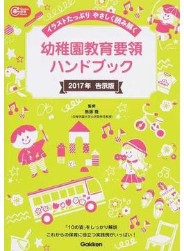 幼稚園教育要領ハンドブック イラストたっぷりやさしく読み解く 2017年告示版(Gakken保育Books)