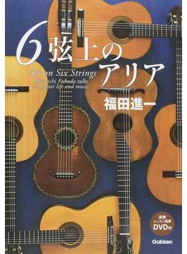 6弦上のアリア