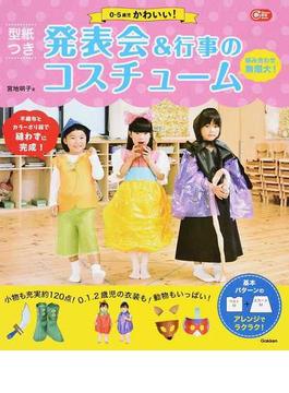 0−5歳児かわいい!発表会&行事のコスチューム 組み合わせ無限大!(Gakken保育Books)