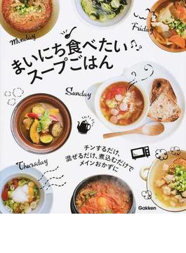 まいにち食べたいスープごはん チンするだけ、混ぜるだけ、煮込むだけでメインおかずに
