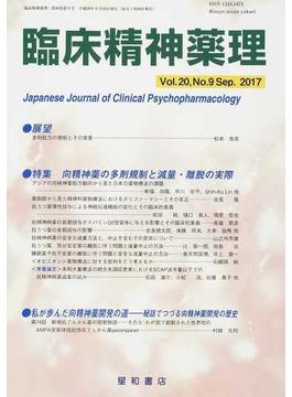 臨床精神薬理 第20巻第9号(2017.9) 〈特集〉向精神薬の多剤規制と減量・離脱の実際