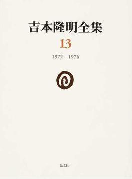吉本隆明全集 13 1972−1976