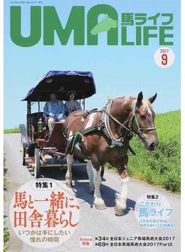 馬ライフ 2017−9 特集1馬と一緒に、田舎暮らし いつかは手にしたい憧れの時間 特集2こだわり馬ライフ