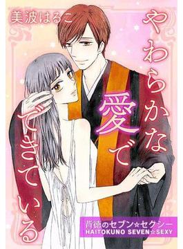 【11-15セット】やわらかな愛でできている~背徳のセブン☆セクシー~