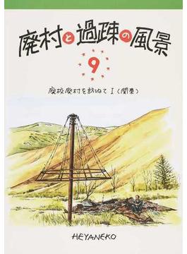 廃村と過疎の風景 9 廃校廃村を訪ねて 1 関東