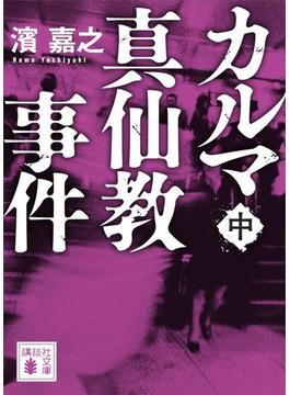 カルマ真仙教事件(中)(講談社文庫)