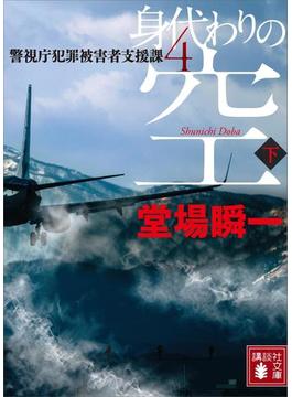 身代わりの空(下) 警視庁犯罪被害者支援課4(講談社文庫)