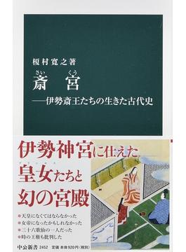 斎宮 伊勢斎王たちの生きた古代史(中公新書)