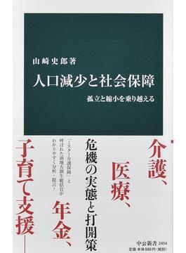 人口減少と社会保障 孤立と縮小を乗り越える(中公新書)