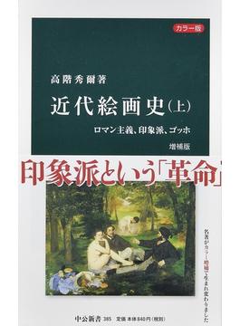 近代絵画史 カラー版 増補版 上 ロマン主義、印象派、ゴッホ(中公新書)