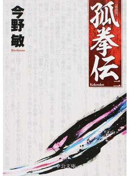 孤拳伝 新装版 2(中公文庫)