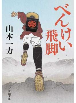 べんけい飛脚(新潮文庫)