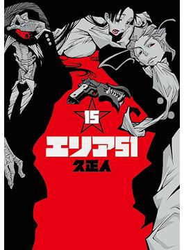 エリア51 15 (BUNCH COMICS)(バンチコミックス)