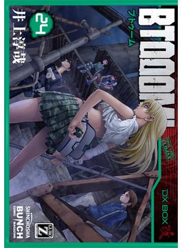 BTOOOM! 24 (BUNCH COMICS)(バンチコミックス)