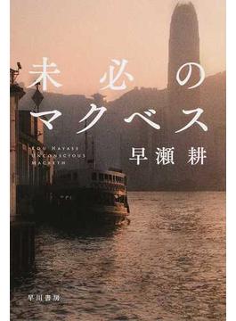 未必のマクベス(ハヤカワ文庫 JA)