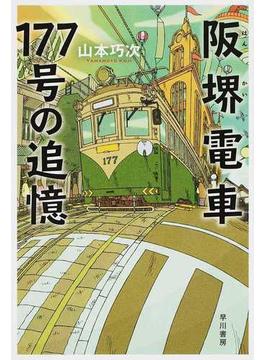 阪堺電車177号の追憶(ハヤカワ文庫 JA)