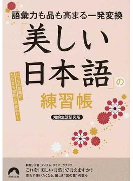 「美しい日本語」の練習帳 語彙力も品も高まる一発変換 いつもの言葉が、たちまち知的に早変わり!(青春文庫)