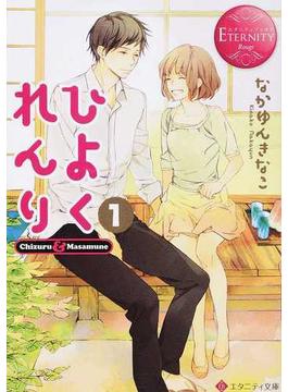 ひよくれんり Chizuru & Masamune 1(エタニティ文庫)