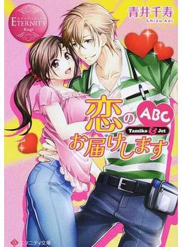 恋のABCお届けします Tamiko & Jet(エタニティ文庫)