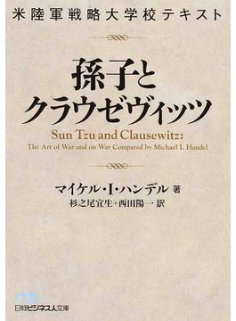 米陸軍戦略大学校テキスト 孫子とクラウゼヴィッツ(日経ビジネス人文庫)
