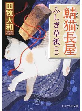 鯖猫長屋ふしぎ草紙 3(PHP文芸文庫)