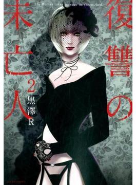 復讐の未亡人 2 (ACTION COMICS)(アクションコミックス)