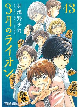 3月のライオン 13 March comes in like a lion (YOUNG ANIMAL COMICS)(YOUNG ANIMAL COMICS)