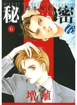 秘密 6 season 0 (HANA TO YUME COMICS SPECIAL)(花とゆめコミックス)