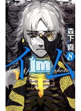 Im〜イム〜 8 Great priest Imhotep (ガンガンコミックス)(ガンガンコミックス)