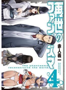 再世のファンタズマ 4 (ガンガンコミックス)(ガンガンコミックス)