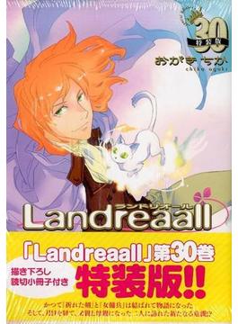 Landreaall 30 特装版