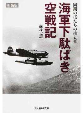 海軍下駄ばき空戦記 同期の桜たちの生と死 新装版(光人社NF文庫)