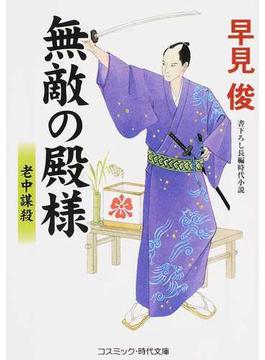 無敵の殿様 書下ろし長編時代小説 3 老中謀殺(コスミック・時代文庫)