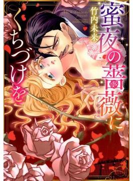 蜜夜の薔薇にくちづけを (MISSY COMICS)