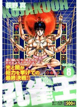 孔雀王 8 最後の闘い!(ミッシィコミックス)