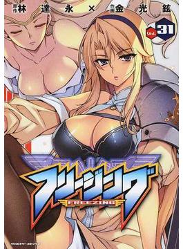 フリージング アートリムメディア作品 Vol.31(ヴァルキリーコミックス)