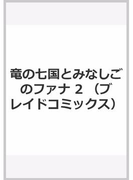 竜の七国とみなしごのファナ 2 (BLADE COMICS)(BLADE COMICS(ブレイドコミックス))