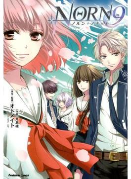 NORN9ノルン+ノネット (BUNKASHA COMICS)(ぶんか社コミックス)