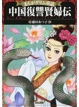 まんがグリム童話 中国復讐賢婦伝(ぶんか社コミック文庫)