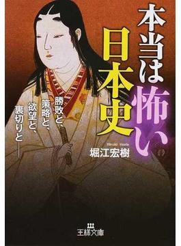 本当は怖い日本史 勝敗と、策略と、欲望と、裏切りと−(王様文庫)