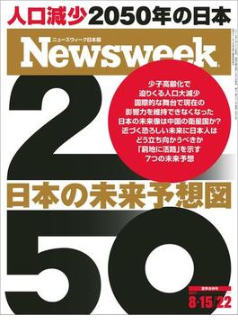 ニューズウィーク日本版 2017年 8/15・22合併号(ニューズウィーク)