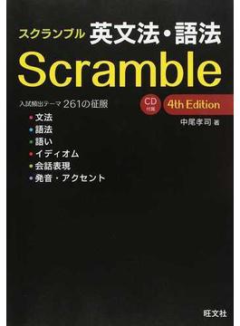 スクランブル英文法・語法 入試頻出テーマ261の征服 4th Edition