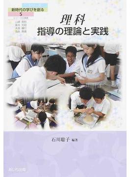 シリーズ・新時代の学びを創る 5 理科指導の理論と実践