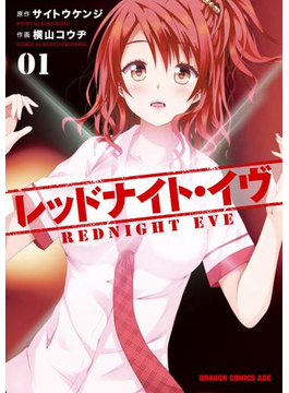 【1-5セット】レッドナイト・イヴ(ドラゴンコミックスエイジ)