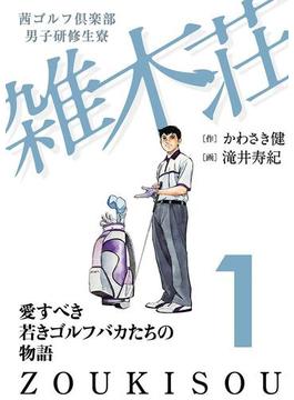【1-5セット】茜ゴルフ倶楽部・男子研修生寮 雑木荘