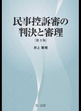 民事控訴審の判決と審理 第3版