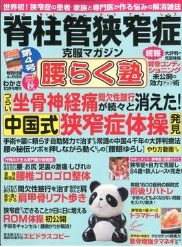 脊柱管狭窄症克服マガジン 腰らく塾 2017年 10月号 [雑誌]