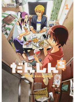 だんしんち(角川コミックス・エース) 3巻セット(角川コミックス・エース)