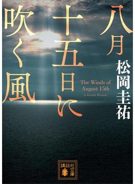 八月十五日に吹く風(講談社文庫)