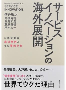 サービスイノベーションの海外展開 日本企業の成功事例とその要因分析